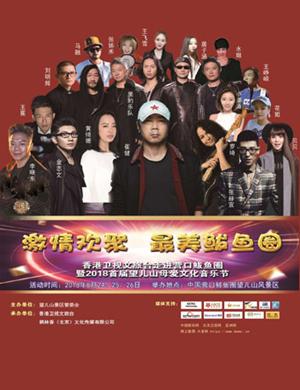 2018望儿山母爱文化音乐节