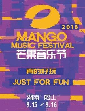 2018昭山芒果音乐节