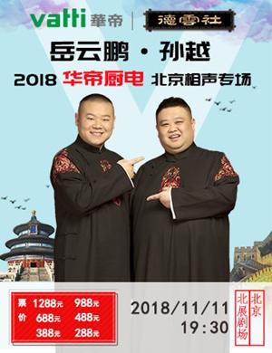 2018岳云鹏·孙越相声专场-北京站