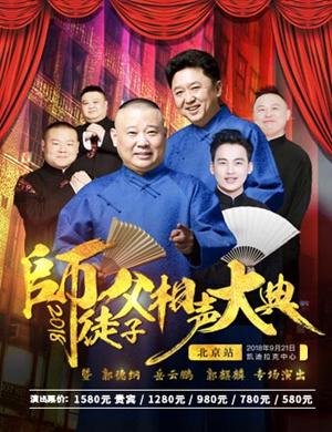 北京师徒父子相声大典