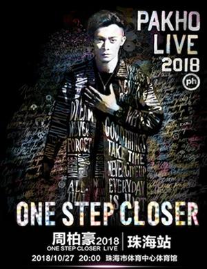 【珠海】2018周柏豪 One Step Closer Pakho Live -珠海站