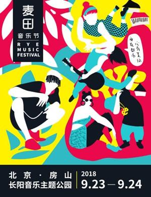 北京麦田音乐节