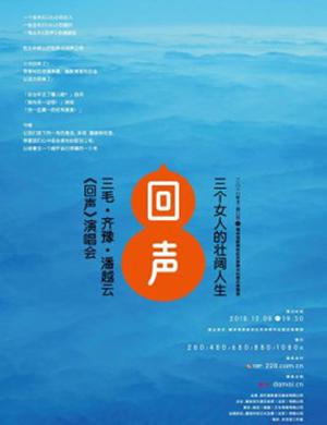 【福州】2018三个女人的壮阔人生--三毛•齐豫•潘越云《回声》巡回演唱会-福州站
