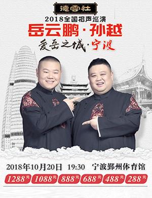 【】2018 德云社 全国相声巡演 岳云鹏.孙越 爱岳之城-宁波站