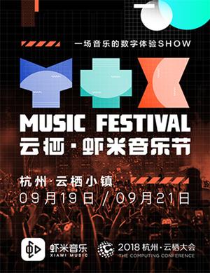 【杭州】2018云栖·虾米音乐节