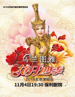乌兰图雅北京演唱会