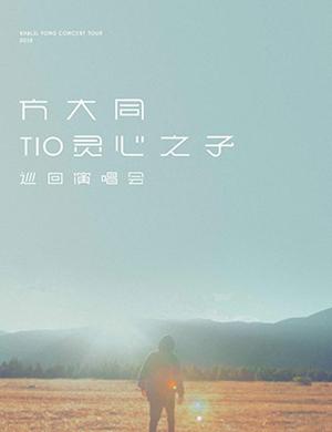 【南京】2018方大同 TIO 灵心之子巡回演唱会-南京站