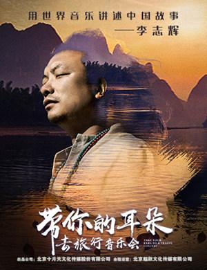 【北京】2018李志辉--带你的耳朵去旅行音乐会巡演-北京站