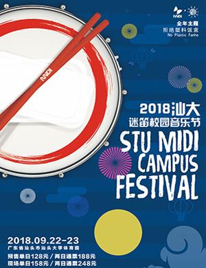 2018汕大迷笛校园音乐节