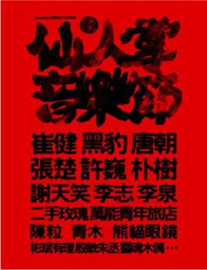 成都仙人掌音乐节