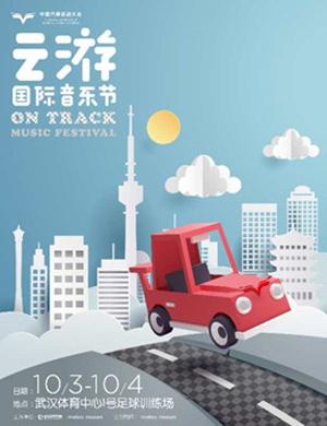 【武汉】2018 ON TRACK 云游国际音乐节-武汉站