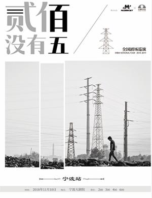2018贰佰宁波演唱会