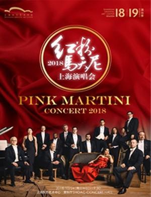 2018红粉马天尼上海演唱会 Pink Martini, Shanghai Concert 2018