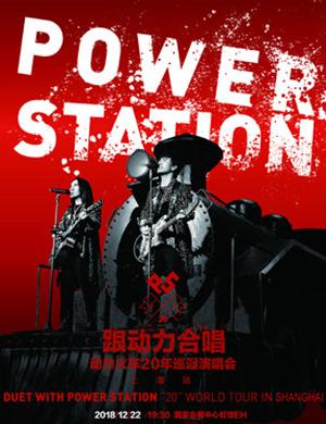 2018动力火车上海演唱会