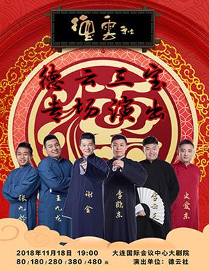 2018德云社德云三宝相声专场-大连站