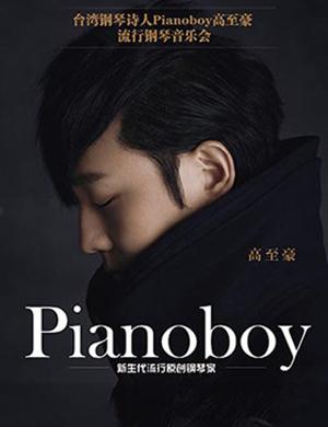 【深圳】2018爱乐汇·台湾钢琴诗人Pianoboy高至豪流行钢琴音乐会-深圳站
