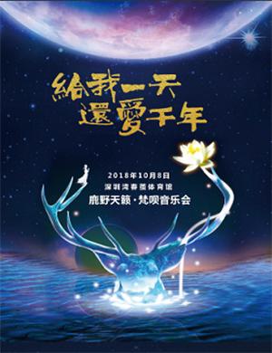 麓野天籁·梵呗深圳音乐会