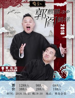 【青岛】2018郭麒麟 阎鹤祥相声专场全国巡演-青岛站