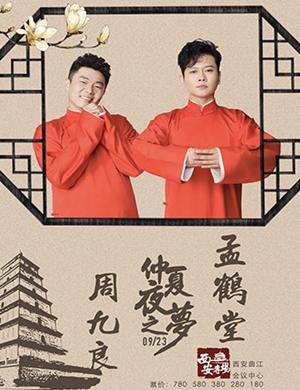 【西安】2018德云社孟鹤堂相声专场-西安站