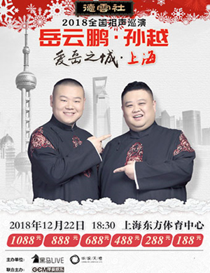 岳云鹏&孙越上海相声圣诞专场