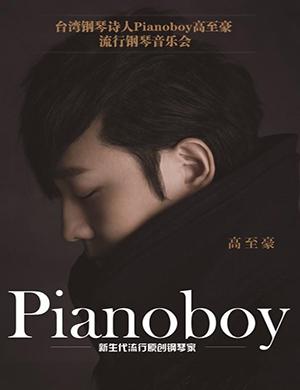 【广州】2018爱乐汇·台湾钢琴诗人Pianoboy高至豪流行钢琴广州音乐会