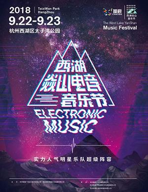 【杭州】2018西湖焱山电音音乐节