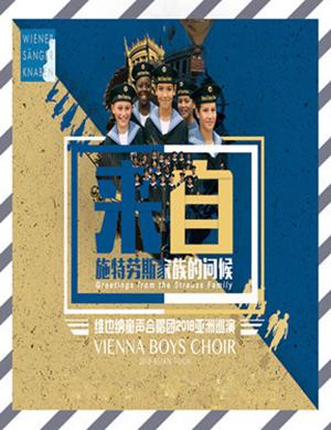 2018来自施特劳斯家族的问候——维也纳童声合唱团音乐会-广州站