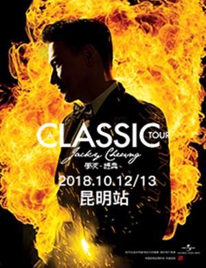 【昆明】2018[A CLASSIC TOUR 学友·经典]巡回演唱会-昆明站