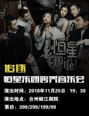 恒星乐团台州音乐会