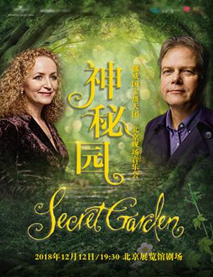 2018神秘园北京音乐会