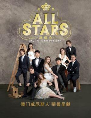 英皇 ALL STARS 澳门演唱会