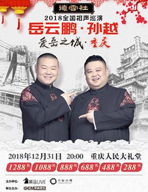 【重庆】2018德云社—岳云鹏相声专场全国巡演-重庆站