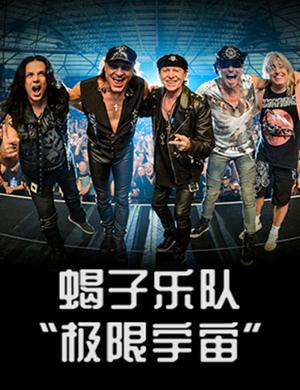 蝎子乐队上海演唱会