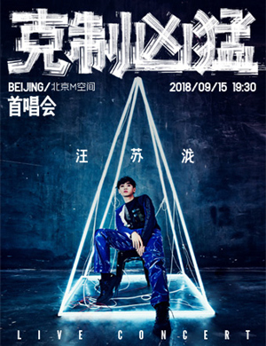 【北京】2018汪苏泷 新专辑北京首唱会
