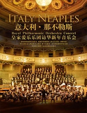万有音乐系意大利那不勒斯皇家爱乐乐团2019新年访华音乐会-重庆站