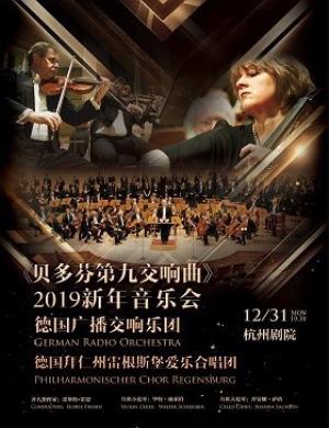 2019德国广播交响乐团杭州音乐会