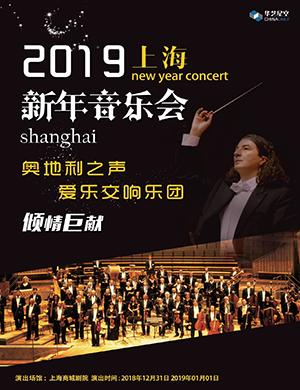 华艺星空·奥地利之声爱乐交响乐团2019新年音乐会-上海站