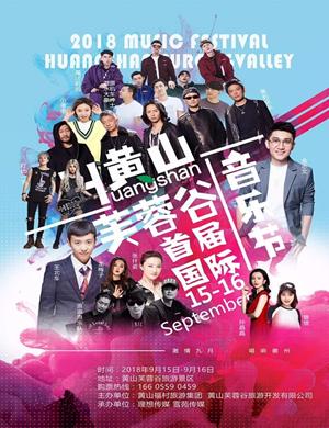 2018黄山芙蓉谷音乐节
