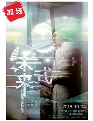 张信哲北京演唱会