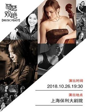 2018琴瑟双绝大提琴钢琴音乐会-上海站
