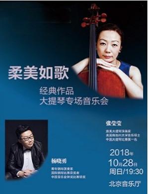 【北京】2018《柔美如歌》—经典作品张莹莹大提琴专场音乐会-北京站