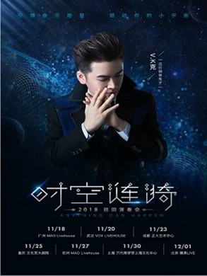 """【重庆】2018【万有音乐系】V.K克""""时光涟漪""""巡回演奏会-重庆站"""