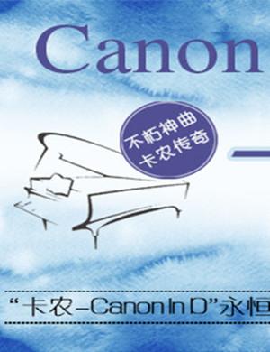 卡农Canon In D 广州音乐会