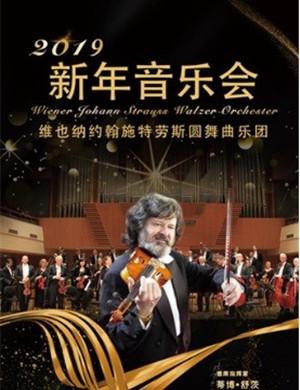 2019维也纳约翰•施特劳斯圆舞曲乐团北京音乐会