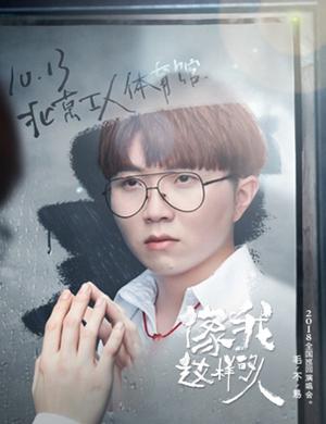 【北京】2018毛不易全国巡回演唱会-北京站