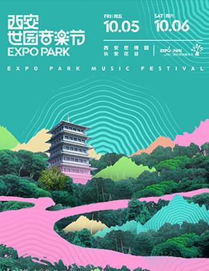 【西安】2018西安世园音乐节