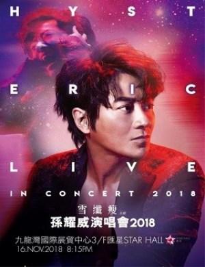 【香港】孙耀威演唱会2018-香港站