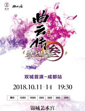 【成都】2018舞台剧《剑网3·曲云传》-成都站