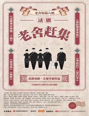 【石家庄】2018第二届嬉习喜戏艺术节 方旭导演《老舍赶集》-石家庄