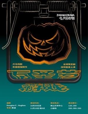 【深圳】2018爪马戏剧年度悬疑剧《万圣节游戏》深圳首演
